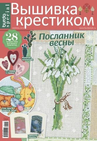 Журнал Вышивка крестиком
