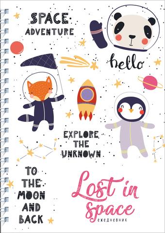 Ежедневник Lost in space (Животные-космонавты)