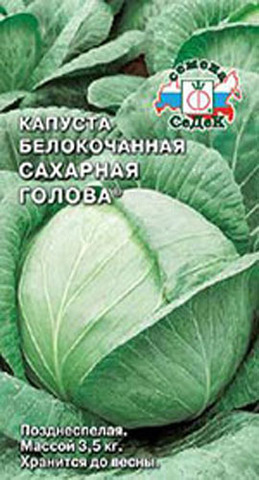Семена Капуста белокочанная Сахарная голова