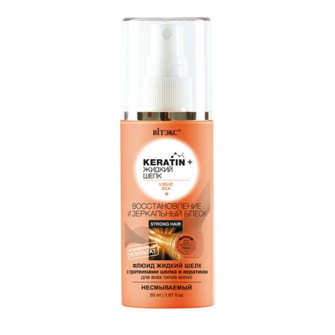 Витэкс Keratin+ жидкий Шелк Флюид для всех типов волос несмываемый Восстановление и зеркальный блеск 50 мл
