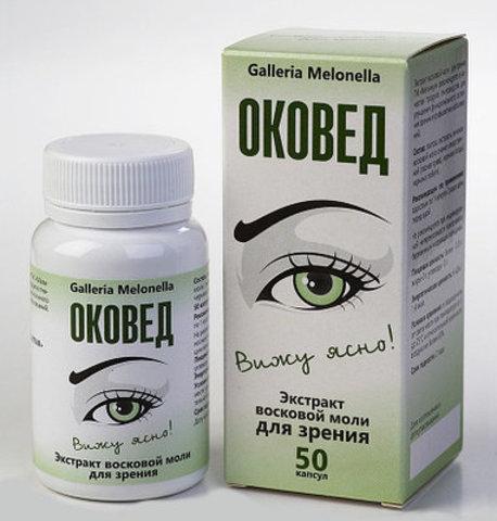 Оковед - экстракт восковой моли для зрения, 50 капс.