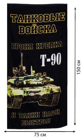 Купить полотенце танковый войска - Магазин тельняшек.ру 8-800-700-93-18