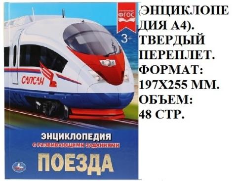 Книга Энциклопедия Поезда 02596-2 Умка