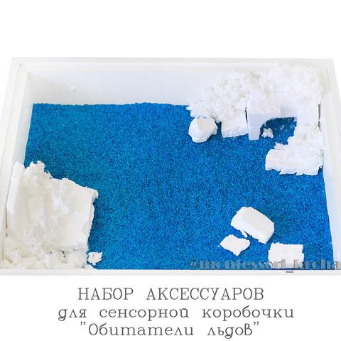 НАБОР АКСЕССУАРОВ для сенсорной коробочки «ОБИТАТЕЛИ ЛЬДОВ»