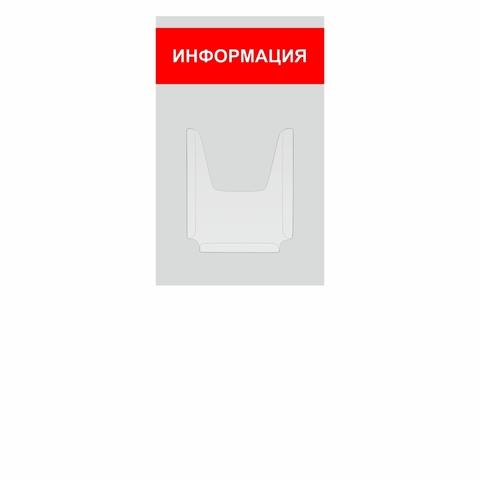 Информационный стенд 320х450мм из ПВХ 3мм на 1 объемный карман