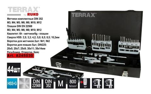 Набор метчиков и плашек M3-M12 44пр HSS-G Terrax(Ruko) A245030