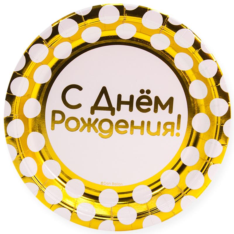 Тарелки С Днем Рождения! (белые точки), Золото, 6 шт, 23 см