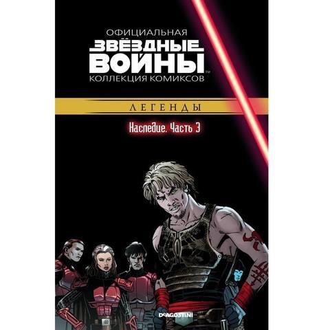 Звёздные Войны. Официальная коллекция комиксов №55