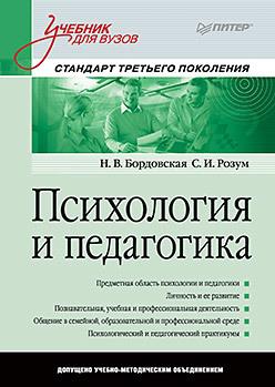 Психология и педагогика: Учебник для вузов. Стандарт третьего поколения
