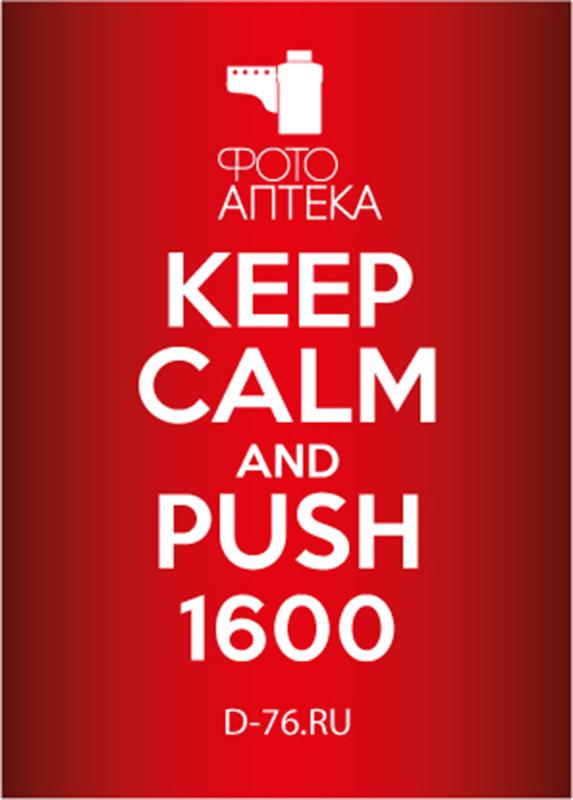 Наклейка Keep Calm and Push 1600