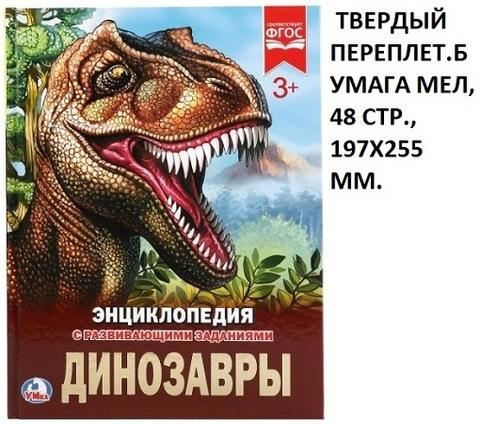 Книга Энциклопедия Динозавры (Умка) 02276-3
