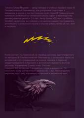 Estaba anocheciendo. Адаптированный рассказ для перевода с испанского на английский язык. © Лингвистический Реаниматор