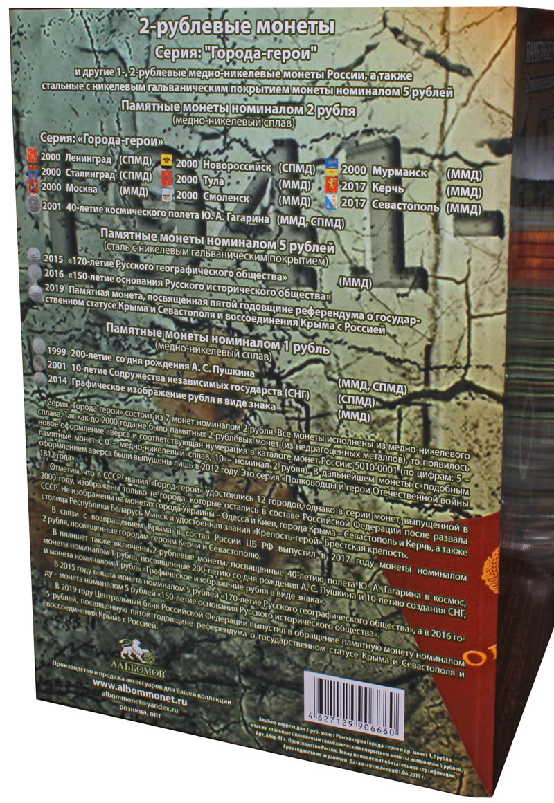 Альбом для монет 2 рубля