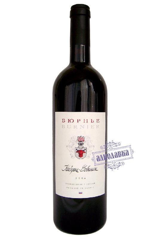 «БЮРНЬЕ. Каберне-Совиньон»  вино сухое красное 2008 г. выдержка в бочке 18 месяцев