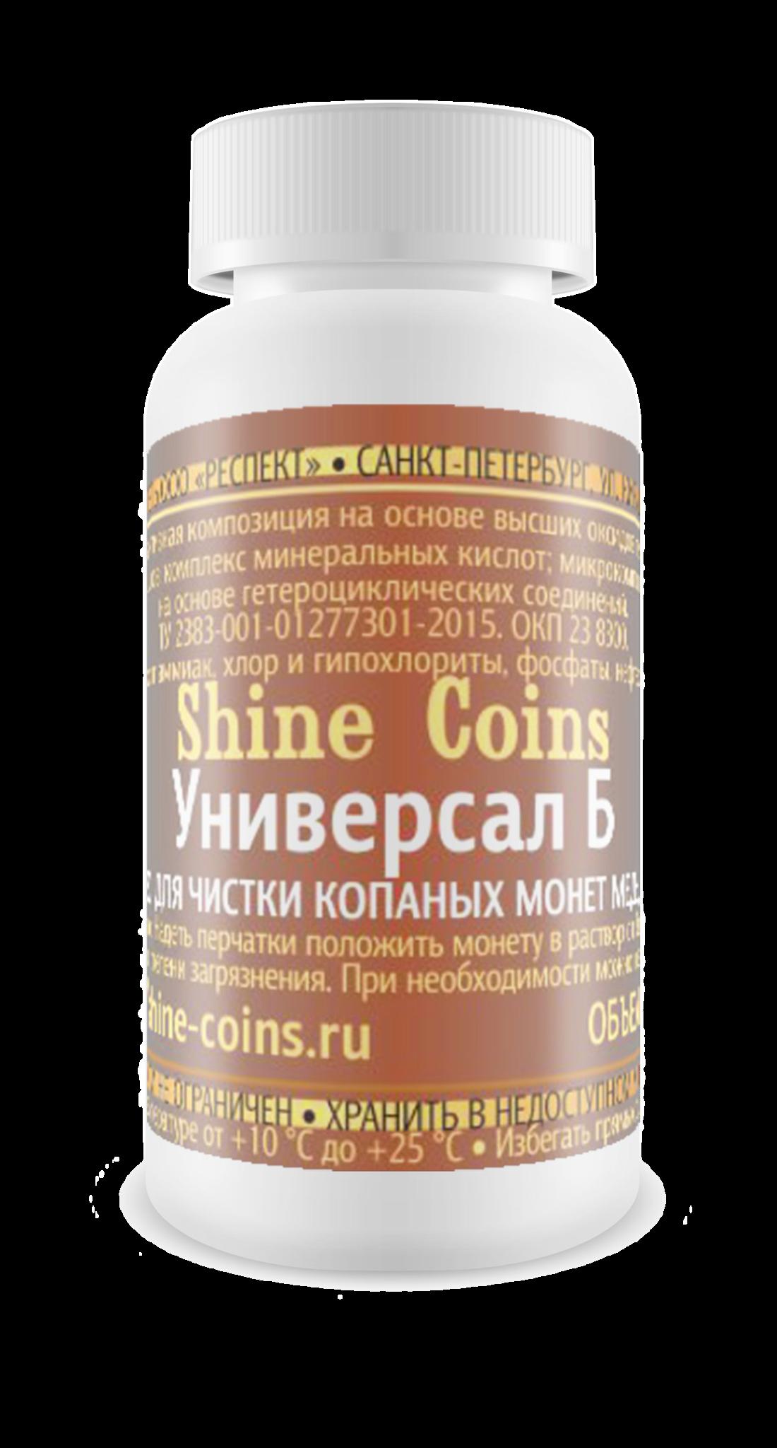 Универсал Б. Средство для чистки медных и никелевых копаных монет