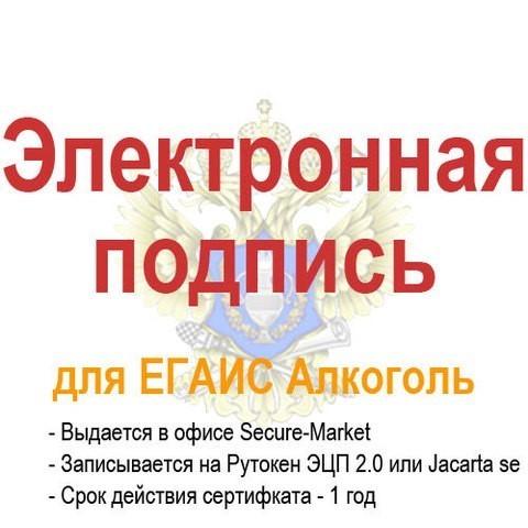 Электронная подпись (КЭП) для ЕГАИС-Алкоголь
