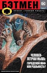 Бэтмен. Проект «Тёмный рыцарь»