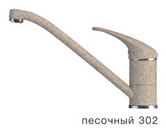 Смеситель кухонный низкий в тон мойки Polygran | Песочный 302