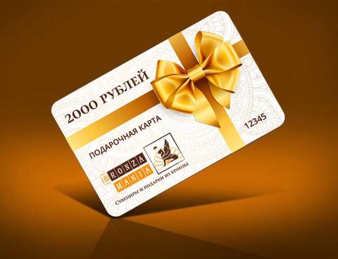 Подарочный сертификат номиналом 2000 рублей