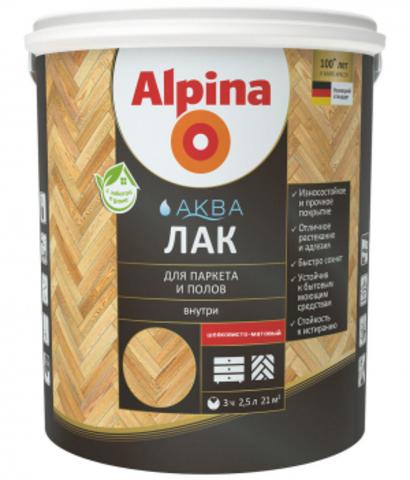 Alpina/Альпина Аква Лак для паркета и полов на водной основе шелковисто матовый