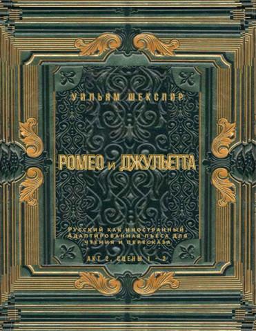 Ромео и Джульетта. Акт 2, сцены 1 - 2. Русский как иностранный. Адаптированная пьеса для чтения и пересказа