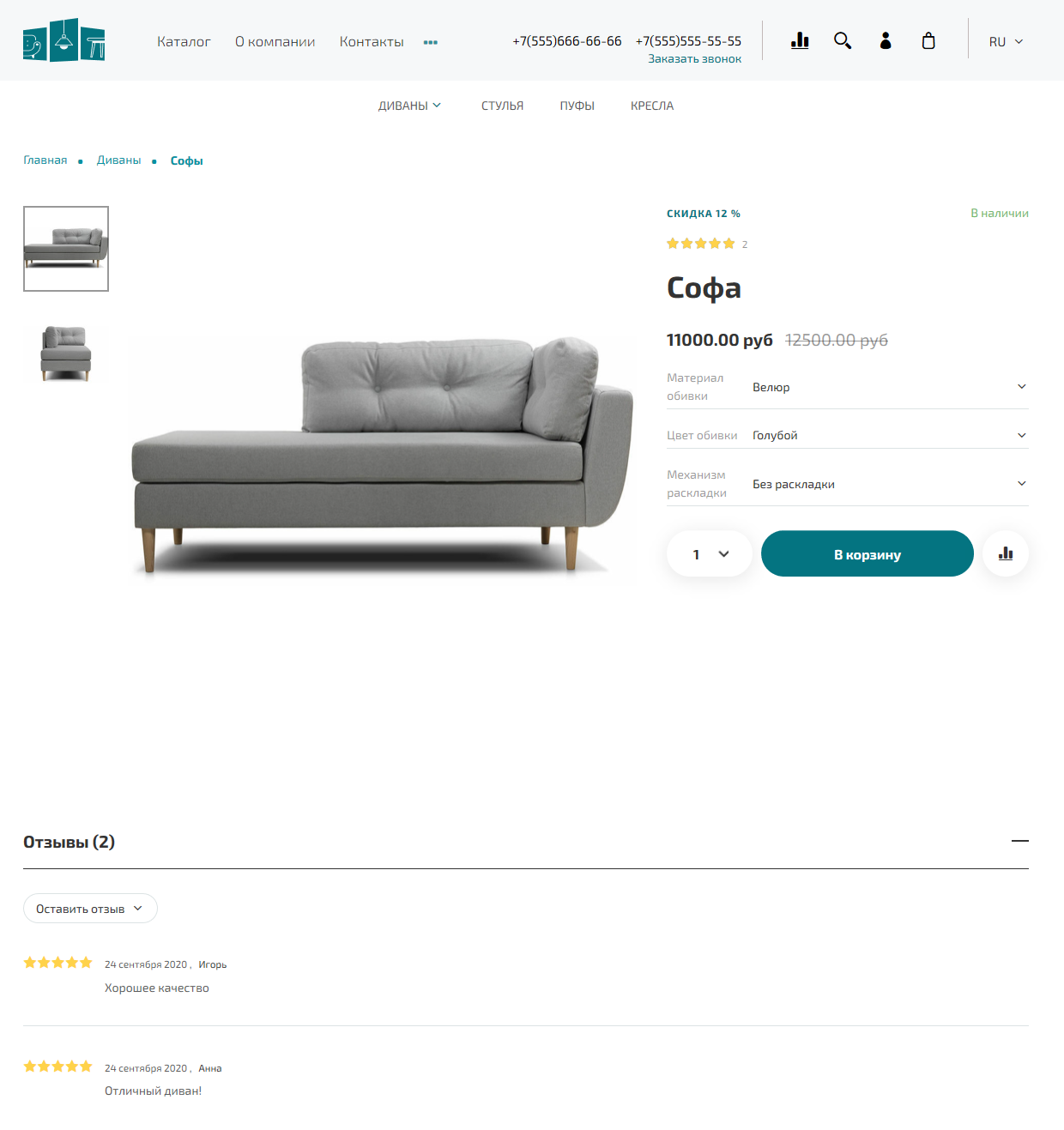 Шаблон интернет магазина - Sofa