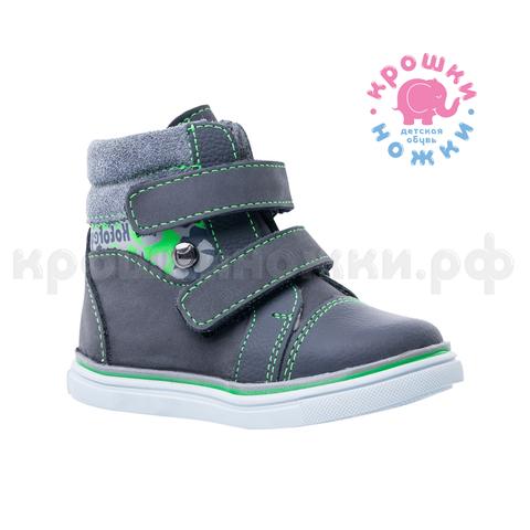 Ботинки серые с зеленым, Котофей (ТРК ГагаринПарк)