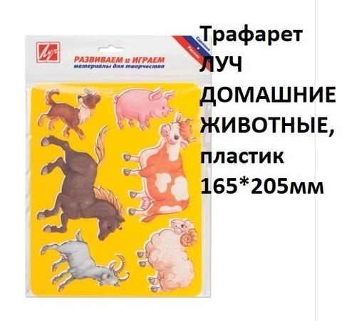 Трафарет 9С447-08 ЛУЧ Домашние животные