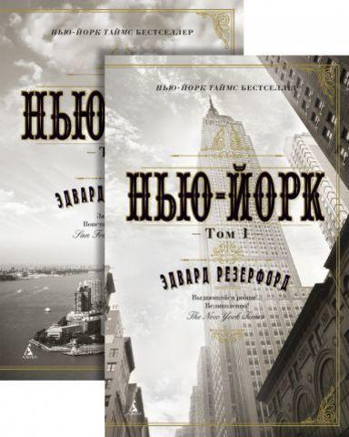 Нью-Йорк (в 2-х томах) (комплект)