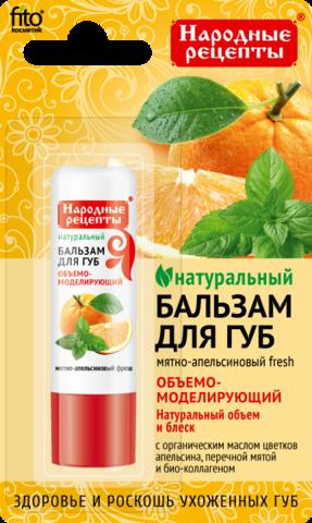 FITOкосметик Народные рецепты Бальзам д/губ