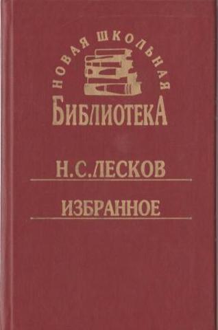 Лесков. Избранное. Т.1