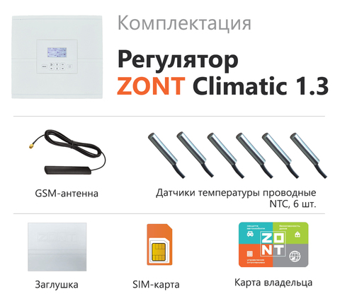 ZONT Climatic 1.3 (741)