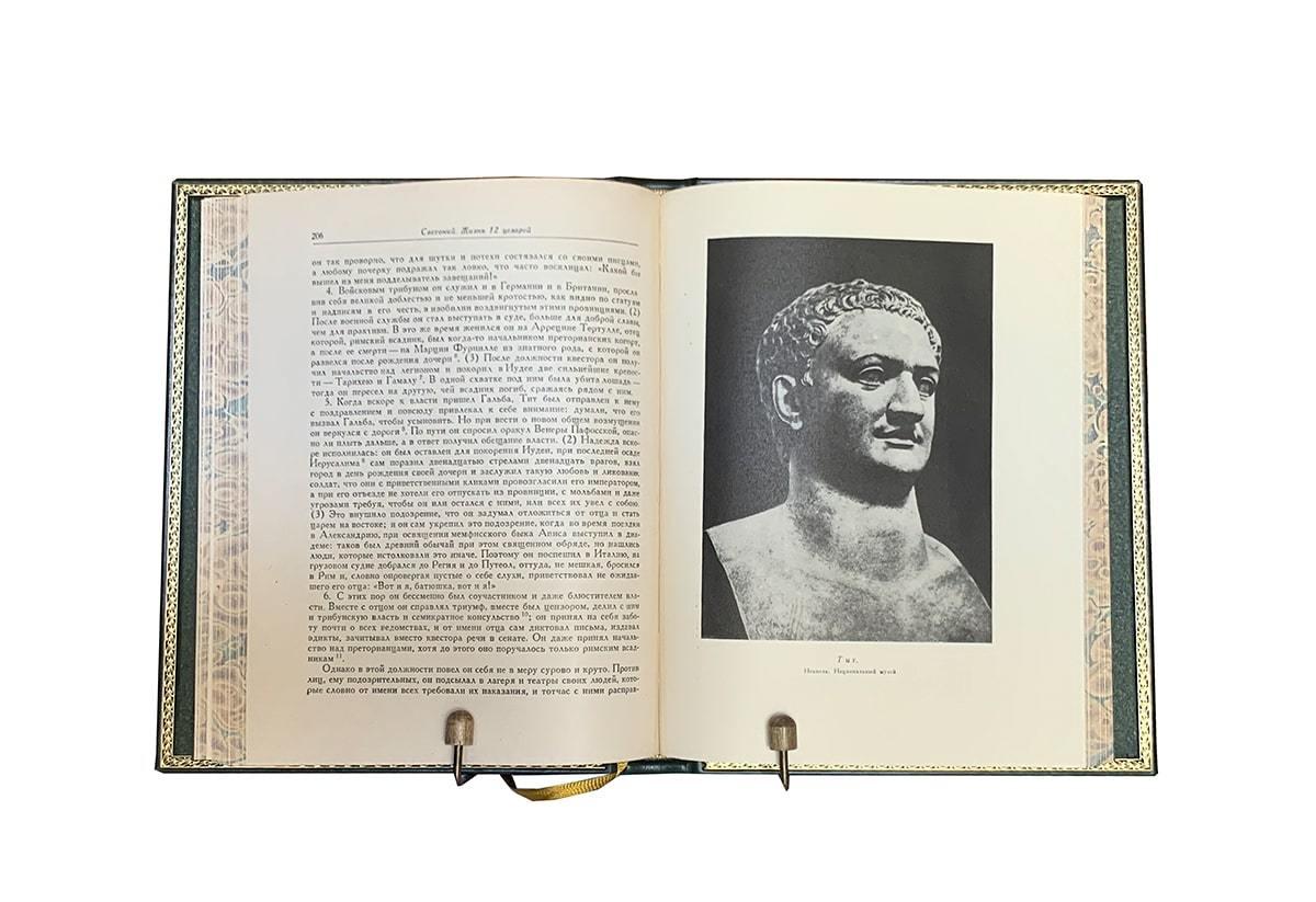 Светоний Г.Т. Жизнь двенадцати цезарей.