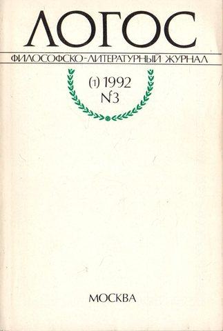 Логос. № 3 (1), 1992г