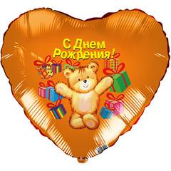 Шар Сердце Медведь с Подарками