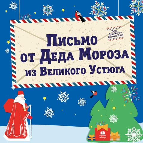 Письмо от Деда Мороза из Великого Устюга №1