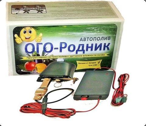 Автополив ОГО-Родник-3