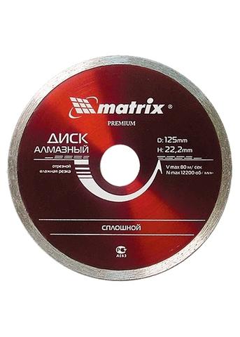 Диск отрезной алмазный сплошной 230*22.2мм мокрая резка MATRIX