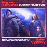 Владимир Высоцкий / Сыновья Уходят В Бой (2CD)