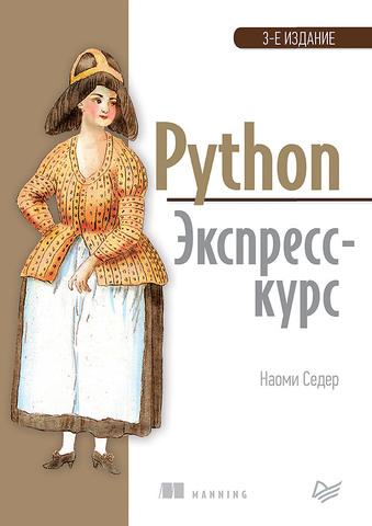 Python. Экспресс-курс. 3-е изд.