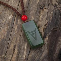 Амулет Велес из зеленого нефрита.