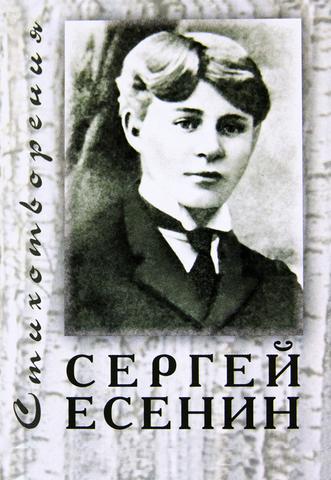 Сергей Есенин. Стихотворения (в 3 томах) (мини издание)