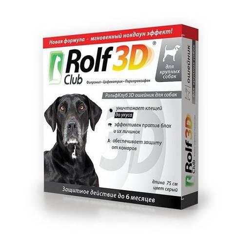 Rolf Club 3D ошейник для собак крупных пород от клещей, блох и власоедов 75см