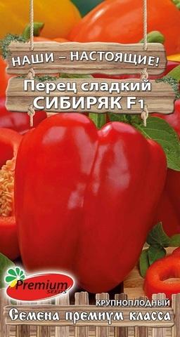Семена Перец Сибиряк F1