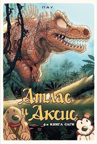 Атлас и Аксис. 4-я книга саги