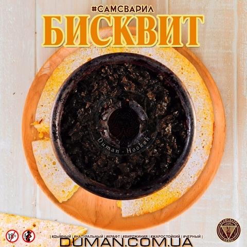 Табак СамСварил - Бисквит   Банка 100г