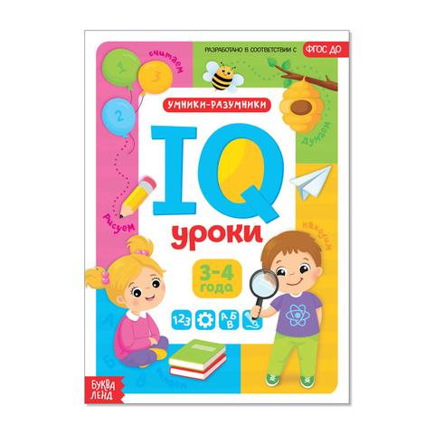 071-0049 Годовой курс занятий «IQ уроки для детей от 3 до 4 лет», 20 страниц