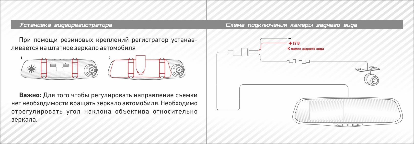 Подключение зеркала регистратора автомобильный видеорегистратор реагирующий на движение