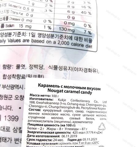 Карамель с молочным вкусом Melland, Корея 100 гр.