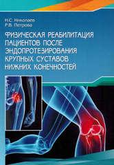 Физическая реабилитация пациентов после эндопротезирования крупных суставов нижних конечностей
